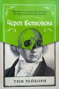 """Тим Рейборн """"Череп Бетховена"""""""