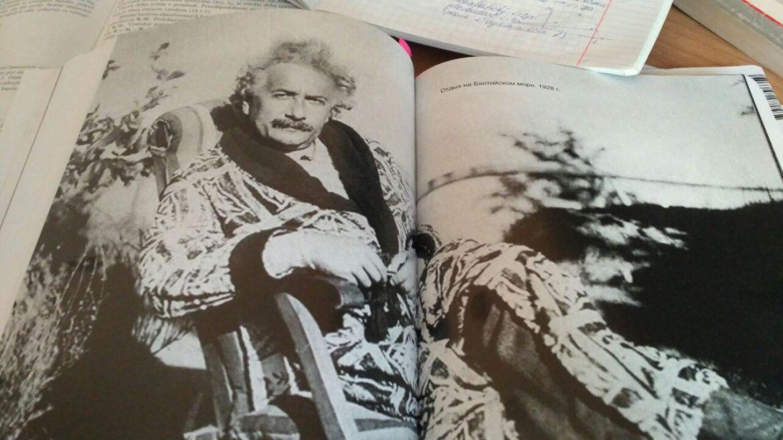 Как Эйнштейн получил Нобелевскую премию